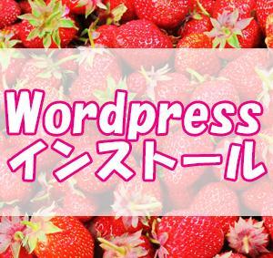 WordPress(ワードプレス)のインストール方法を説明!