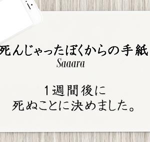 【死んじゃったぼくからの手紙/Saaara】感想とネタバレ:死ぬ方法・死にたい・死ねない・子供