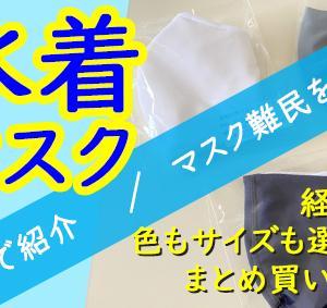 通販「洗える水着マスク」って知ってる?色サイズも選べる!