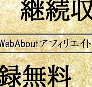 WebAboutの口コミ・評判・使った感想「危険?」