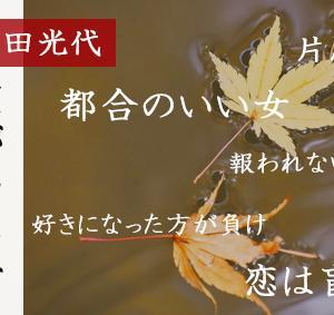 【愛がなんだ/角田光代】感想とネタバレ:そばにいれればそれでいい
