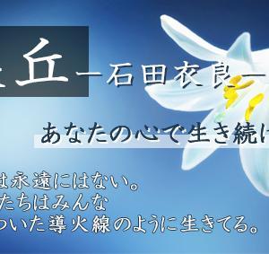 【美丘/石田衣良】感想とネタバレ:あなたは今死んでも後悔はないと思えますか?