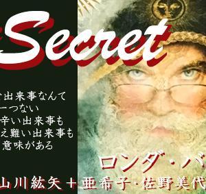 【ザ・シークレット(the Secret)/ロンダ・バーン】感想とネタバレ:幸せになりたい人へ