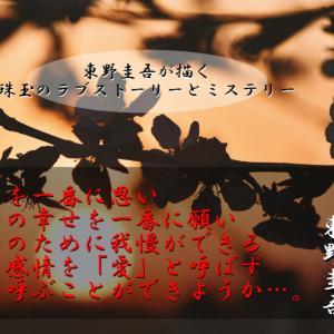 【夜明けの街で/東野圭吾】感想とネタバレ:何をもって愛と呼ぶのか