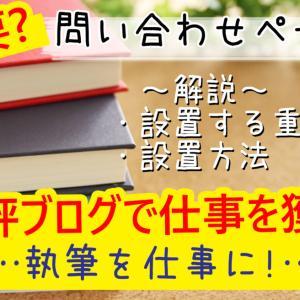 【書評ブログ】コレで仕事を獲得!問い合わせページ設置の重要性と設置方法!