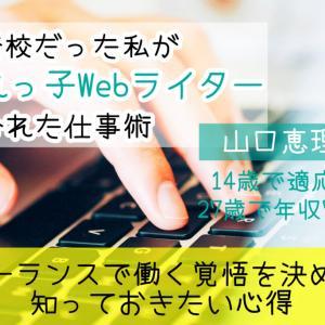 【不登校だった私が売れっ子Webライターになれた仕事術/山口恵理香】感想とネタバレ