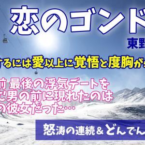 【恋のゴンドラ/東野圭吾】感想とネタバレ:浮気中に彼女に出くわしたらどうしますか?
