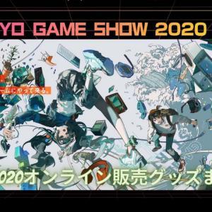 【TGS2020】(随時更新)「TOKYO GAME SHOW 2020 ONLINE」自宅で買える!イベントグッズまとめ【東京ゲームショウ2020】