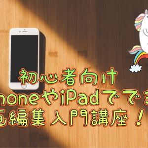 初心者向け 【iPhoneやiPadでできる動画編集入門講座!】