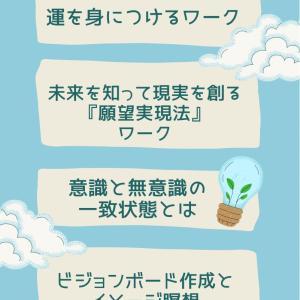 【募集】卯の花月4月会イベントは運を身につけるワーク!