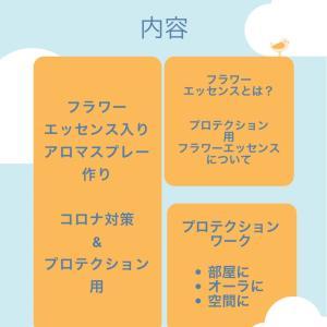 【募集】授雲月5月会はフラワーエッセンス入りアロマスプレー作り!