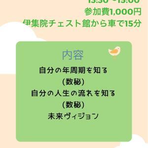 【募集】GardenGreen7月会のテーマは数秘!