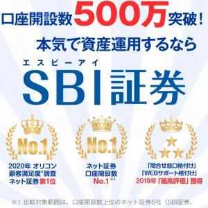 SBI証券で積立NISAを始めるメリットを考えてみた