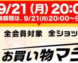 21日20時〜楽天お買い物マラソン開始!お買い得商品は早めにゲット♪