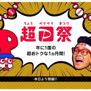 超PayPay祭が17日から開催!