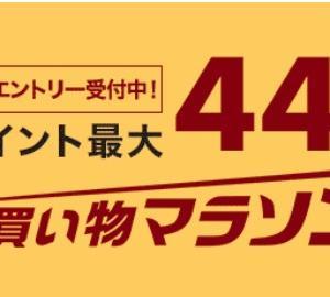 【4日20時~】楽天のお買い物マラソンが開催!
