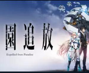 【アニメ映画】~楽園追放~おすすめ無料視聴方法&評判