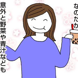スムージーレビュー~ベシフルスムージーダイエット編~