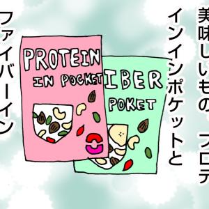 プロテインインポケットとファイバーインポケット