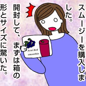 スムージーレビュー ~アサイーレッドスムージー編~