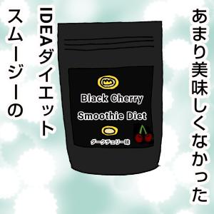スムージーレビュー ~ブラックチェリースムージーダイエット編~