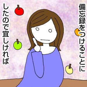 気になるリンゴ、王林を買ってみました