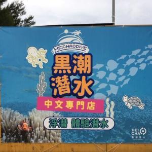黑潮潛水 in Okinawa