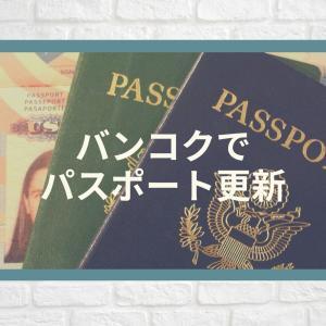 覚悟を決めて行って来ます!パスポート更新