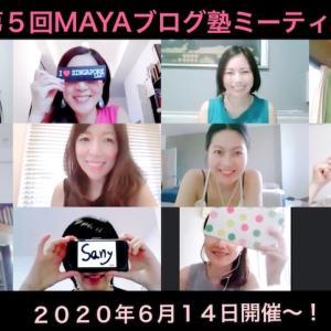 【参加レポ】第5回MAYAブログ塾交流会~幸せに生きるヒントがたくさん!~