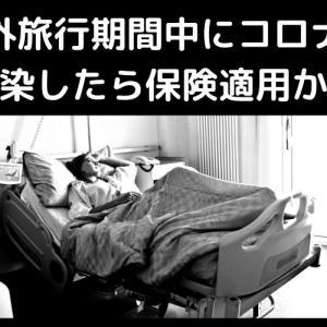 ◆新型コロナ◆海外旅行期間中に感染したら保険適用されるのか?