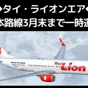 ◆タイ・ライオンエア◆日本路線3月末まで一時運休+40%オフセール