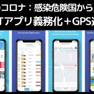 ◆タイのコロナ◆感染危険国から入国はAOTアプリ義務化+GPS追跡