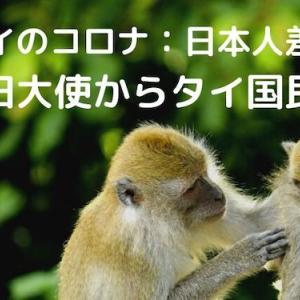 ◆タイのコロナ:日本人差別◆梨田大使からタイ国民の皆様への手紙◆
