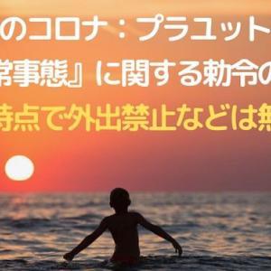 ◆更新◆タイのコロナ◆プラユット首相非常事態宣言:3月26日〜4月30日