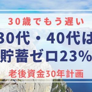 ◆30歳でも遅い資産設計◆30-40代は貯蓄ゼロが23%◆老後資金30年計画