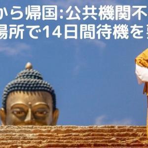 ◆タイから帰国◆公共機関使用しない+指定場所で14日間待機を要請【タイのコロナ】