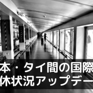 ◆タイのコロナ◆日本・タイ間の国際線運休状況アップデート【3月26日】