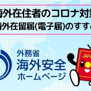 ◆注意喚起◆海外在住日本人の安全+コロナ対策◆海外在留届(電子届システム)のすすめ