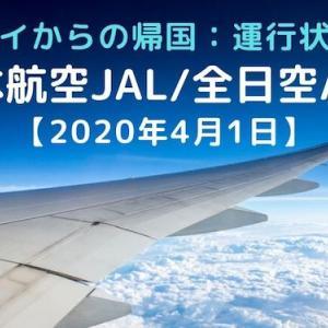 ◆タイからの帰国◆JAL/ANA/タイ国際航空運行状況【4月1日】