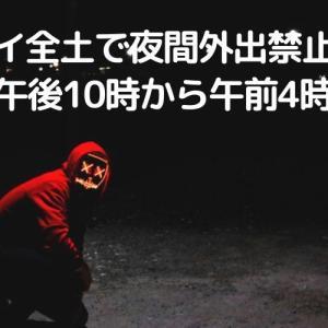 ◆タイのコロナ◆タイ全土で夜間外出禁止令:午後10時から午前4時