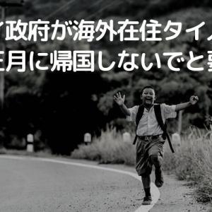 ◆タイのコロナ◆タイ政府が海外在住タイ人に旧正月に帰国しないでと要請