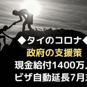 ◆タイのコロナ:政府の支援策◆現金給付1400万人、ビザ自動延長7月末など