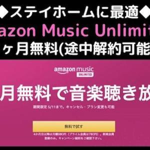 ◆ステイホームに最適◆Amazon Music Unlimited:3ヶ月無料(途中解約可能)