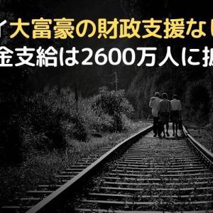 ◆タイのコロナ◆大富豪の財政支援なし…現金支給は2600万人に拡大