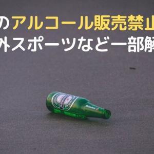 ◆タイのコロナ◆アルコール販売禁止延長+屋外スポーツなど一部解禁