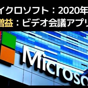 ◆マイクロソフト◆2020年1Qは増収増益:ビデオ会議アプリ急増