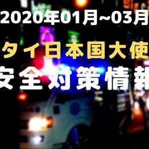 ◆海外安全対策情報◆在タイ日本国大使館:2020年1月~3月◆