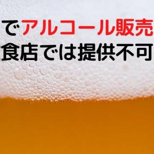 ◆タイのコロナ◆5月3日アルコール販売解禁!飲食店では提供不可!