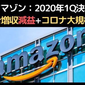 ◆アマゾン:2020年1Q◆2桁台の増収減益:コロナ対応大規模雇用