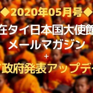 ◆在タイ日本国大使館◆タイ政府発表アップデート+5月メールマガジン